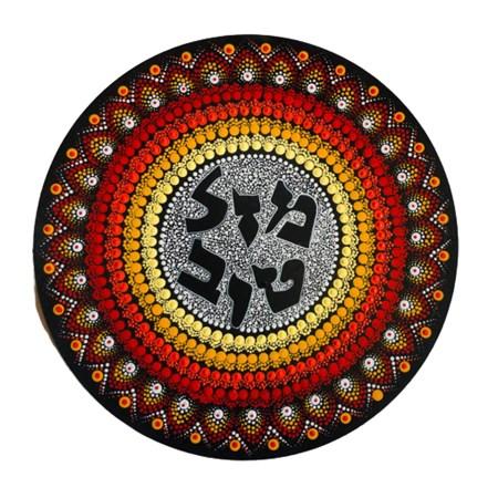 Mandala colorida pequena - Mazal Tov