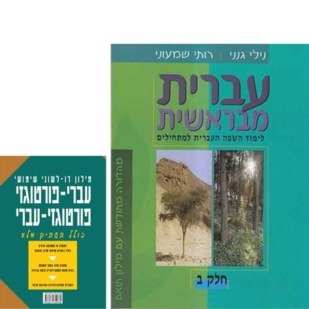 Ivrit Mibereshit II e Dicionário Prático Bilíngue