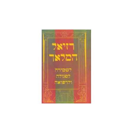 Livro de Raziel em Hebraico (capa dura)