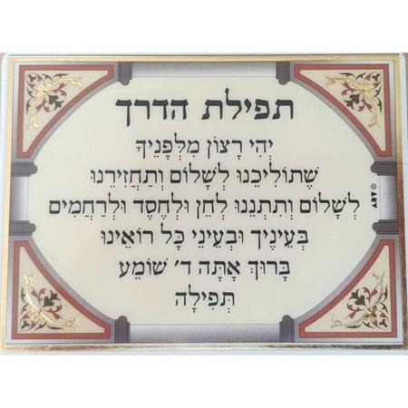 Bênção Tefilat Haderech (oração para a viagem)