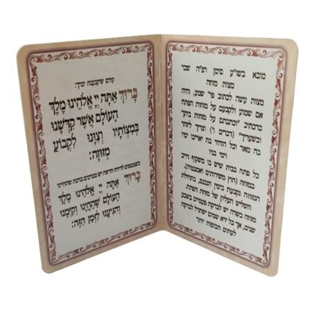 Bênção da casa em hebraico (cartão)