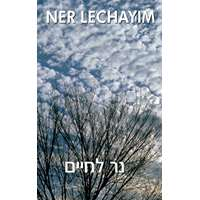 Ner Lechayim