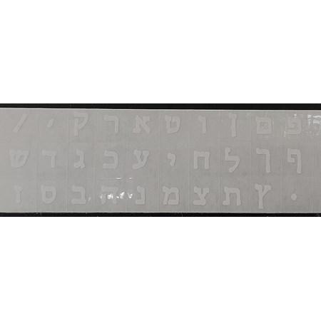 Letras em hebraico para teclado - Branca