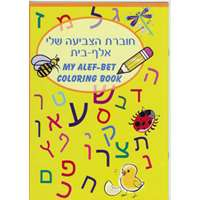My Alef-Bet Coloring Book