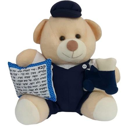 Ursinho azul com boné e almofadinha Shir Hamaalot
