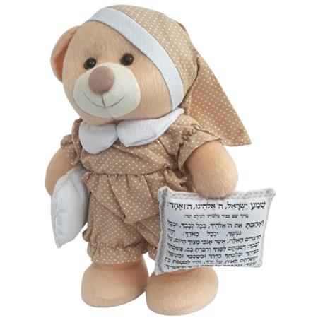 Ursinho fendi com almofadinha Shemá Israel
