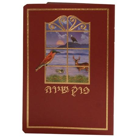 Perek Shirá (em Hebraico)