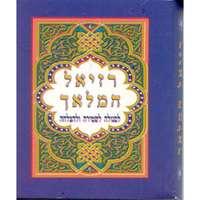 Mini Raziel em hebraico