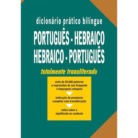 Dicionário Prático Bilíngue Português-Hebraico / Hebraico-Português