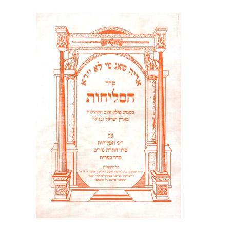 Selichot - Ashkenazi (em Hebraico)