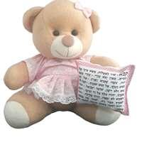 Ursinho rosa com almofadinha Shir Hamaalot