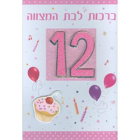 Cartão Bat Mitzvá 12 e Cupcake em Relevo