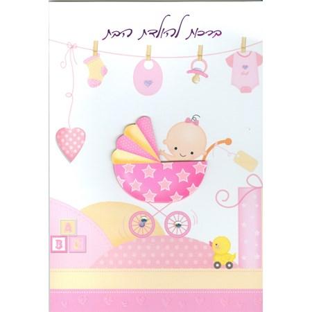 Cartão Para Nascimento de Menina