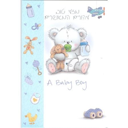 Cartão Baby Boy Urso