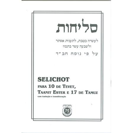 Selichot - para 10 de Tevet, Taanit Ester e 17 de Tamuz