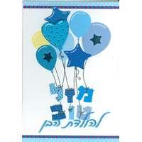 Cartão Mazal Tov Balões - Azul