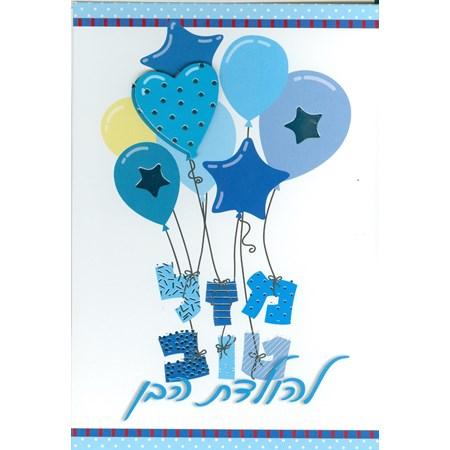 Cartão Mazal Tov Balões