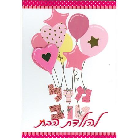Cartão Mazal Tov Balões - Rosa