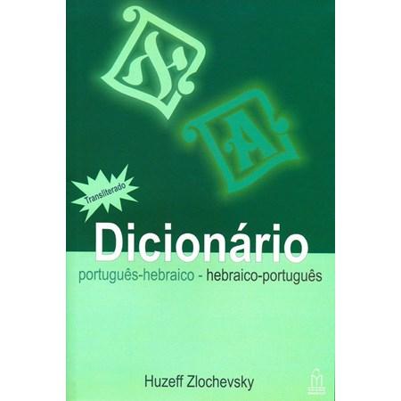 Dicionário Básico Português Hebraico /Hebraico Português