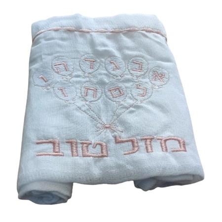 Fralda bordada Alef Beit  - Rosa claro