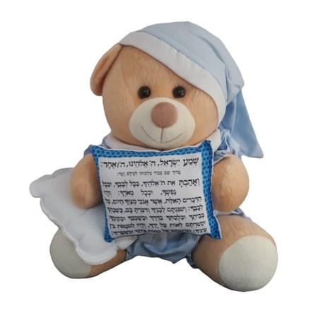 Ursinho azul com almofadinha Shemá israel