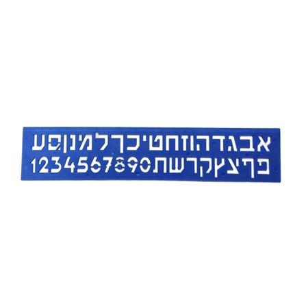 Régua Alef Beit e números (horizontal) - Azul