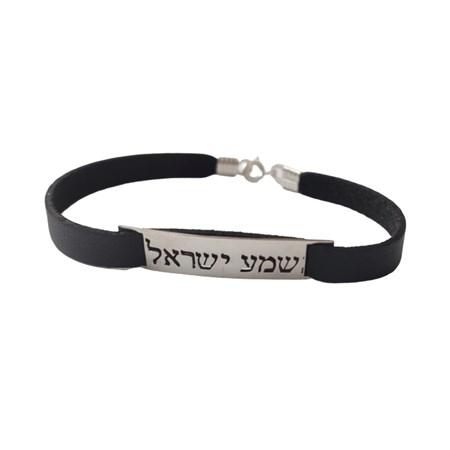 Pulseira Shemá Israel de prata